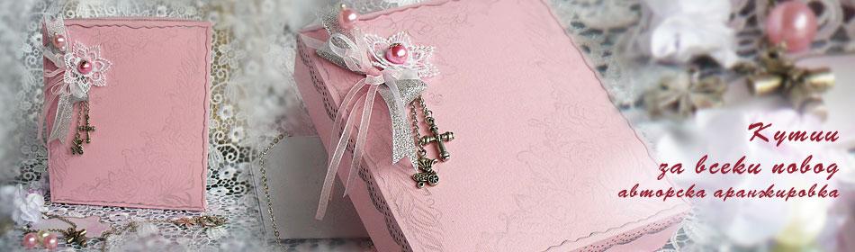 Кутии за подаръци2