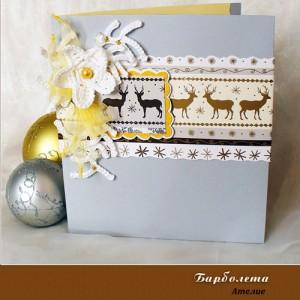 Картичка-плик за пари, Коледа 1, Лукс