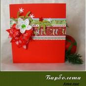 Картичка-плик за пари, Коледа 4, Лукс