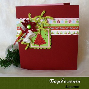 Картичка-плик за пари, Коледа 5, Лукс