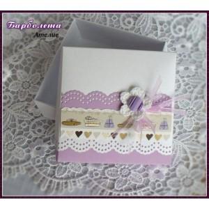 Кутийка малка, Лилави подаръци 1
